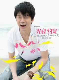 <i>Commitment</i> (Michael Wong album) 2006 studio album by Michael Wong