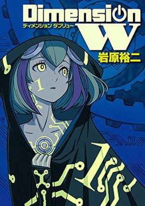 Dimension W - Cover of the first Japanese manga volume featuring Mira Yurizaki.