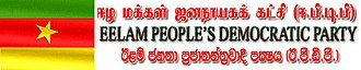 Eelam People's Democratic Party - Image: Eelam People's Democratic Party logo