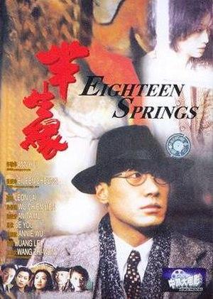 Eighteen Springs (film) - Image: Eighteen Springs (film)
