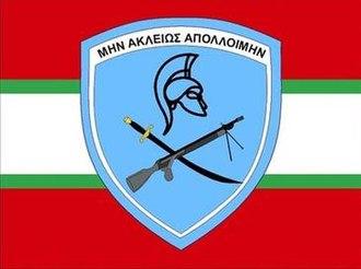 4th Infantry Brigade (Greece) - Flag and Emblem of the 4th Infantry Brigade, 1998–2013