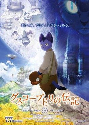 Guskō Budori no Denki - Image: Guskō Budori Poster