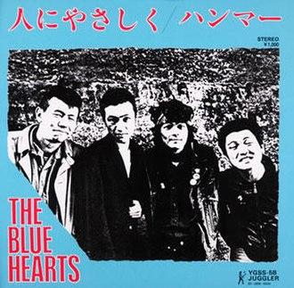 Hito ni Yasashiku - Image: Hito ni Yasashiku cover