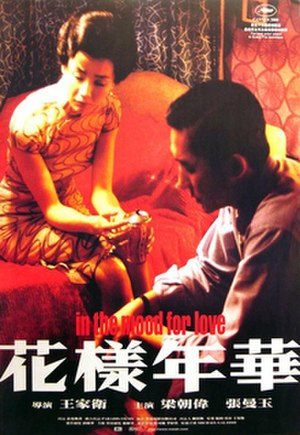 In the Mood for Love - Image: In the Mood for Love movie