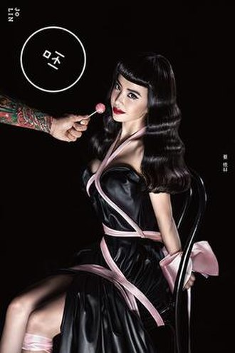 Play (Jolin Tsai album) - Image: Jolin tsai play album cover