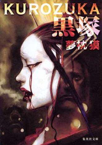 Kurozuka (novel) - Cover of the novel