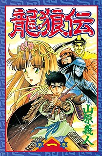 <i>Ryūrōden</i> Japanese manga series