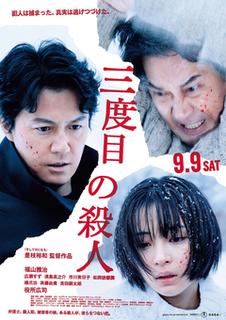 <i>The Third Murder</i> 2017 Japanese film directed by Hirokazu Kore-eda