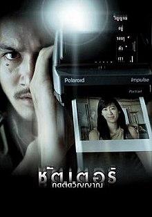 The Thai movie poster
