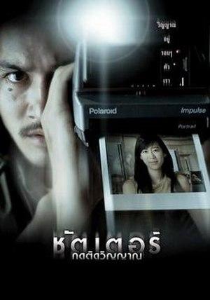 Shutter (2004 film) - The Thai movie poster