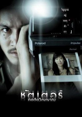 Shutter (2004 film) - The Thai movie poster