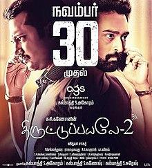 paul movie download in tamil