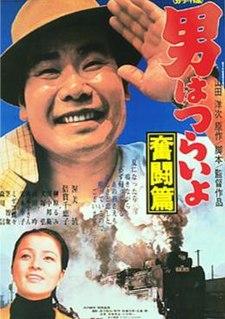 <i>Tora-san, the Good Samaritan</i>