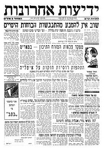 Yedioth Ahronoth cover.jpg