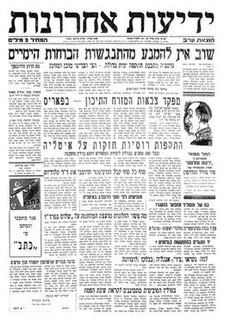 <i>Yedioth Ahronoth</i> Israeli daily newspaper