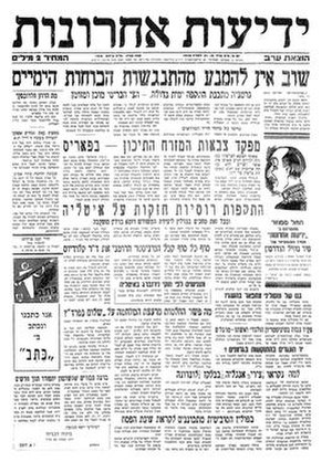 Yedioth Ahronoth - Front page dated 31 March 1940