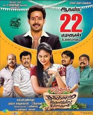 Aindhaam Thalaimurai Sidha Vaidhiya Sigamani - Promotional poster
