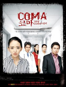 Promotional poster for Coma (TV series).