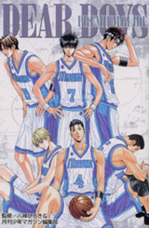 "Dear Boys - Cover of Kodansha's ""Premium Guide"", featuring the Mizuho High School boys' basketball team"