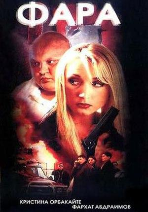 Fara (film) - Film poster
