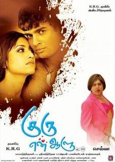 <i>Guru En Aalu</i> 2009 film directed by Selva