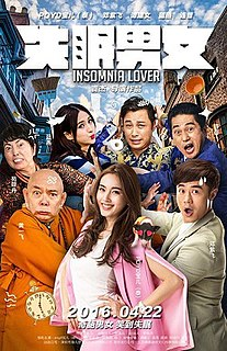 <i>Insomnia Lover</i> 2016 film by Yuan Jie