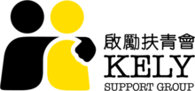 KELY Support Group logo.png