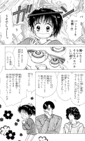 Manga iconography - A page from the Marmalade Boy manga, volume 1 (Japanese version)