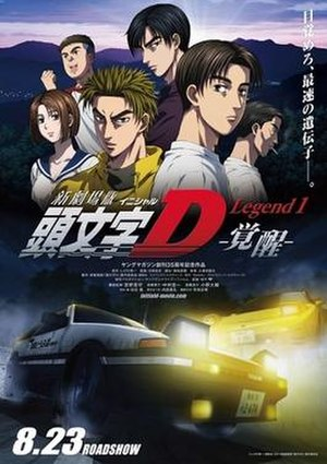 New Initial D the Movie - Theatrical release poster