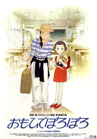 Only Yesterday (1991 film) - Image: O Ypost