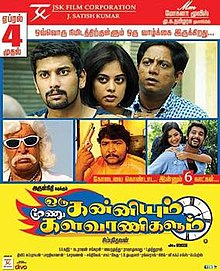 Oru Kanniyum Moonu Kalavaanikalum 2014 Tamil Movie Watch Online