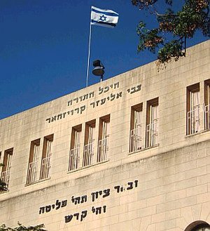 Haredim and Zionism - Ponevezh yeshiva on Israel Independence Day