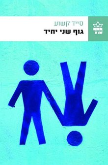Second Person Singular by Ayed Kashua book cover.jpg