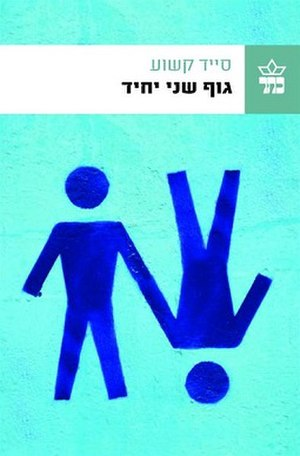 Second Person Singular (novel) - Cover of the English language edition.