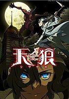 Picture of a TV show: Sirius The Jaeger