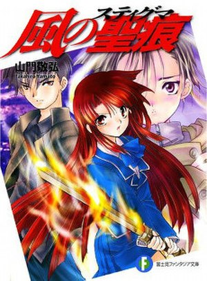 Kaze no Stigma - Image: Stigma of the Wind light novel vol 1 (Kindle edition)