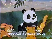 Picture of a movie: Shunmao Monogatari Taotao