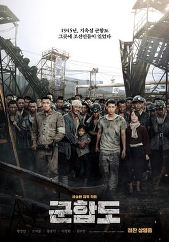 The Battleship Island - Theatrical release poster