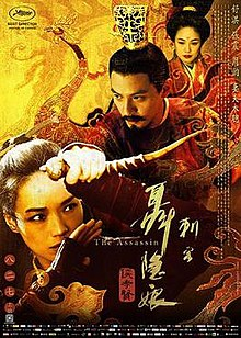The Assassin full movie (2015)
