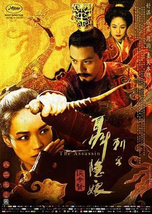 The Assassin (2015 film) - Theatrical release poster
