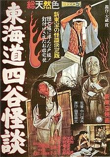 <i>The Ghost of Yotsuya</i>