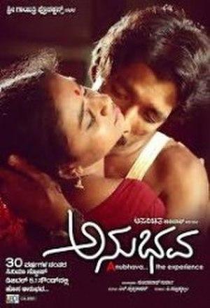 Anubhava (film) - Image: Anubhava (1984)