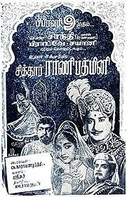 <i>Chitor Rani Padmini</i> 1963 film by Chitrapu Narayana Rao
