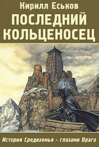 The Last Ringbearer - Image: Eskov Last Ringbearer cover