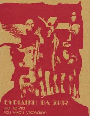 Evrydiki BA 2O37 - Theatrical release poster