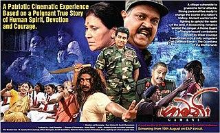 <i>Gamani</i> (2011 film) 2011 film by Sarath Weerasekara