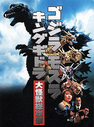 Godzilla, Mothra and King Ghidorah: Giant Monsters All-Out Attack - Theatrical release poster