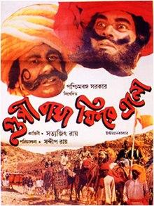 Jekhane Bhooter Bhoy - WikiVisually