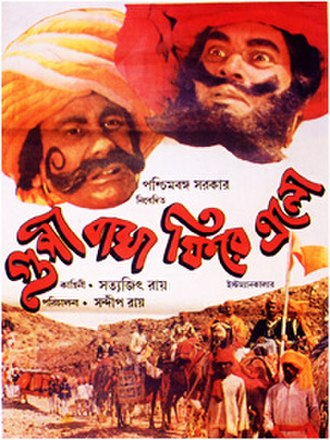 Goopy Bagha Phire Elo - DVD cover art