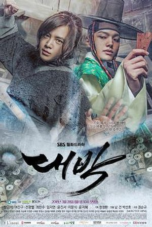 Hui bin jang wikivisually jackpot 2016 tv series promotional poster fandeluxe Image collections